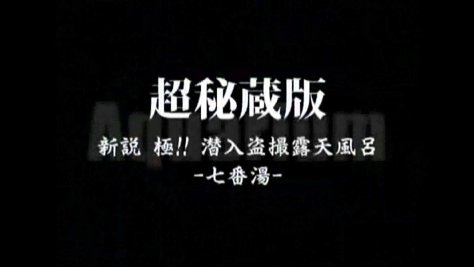 Aquaな露天風呂Vol.871潜入盗撮露天風呂七判湯 其の一 0 | 0  60枚