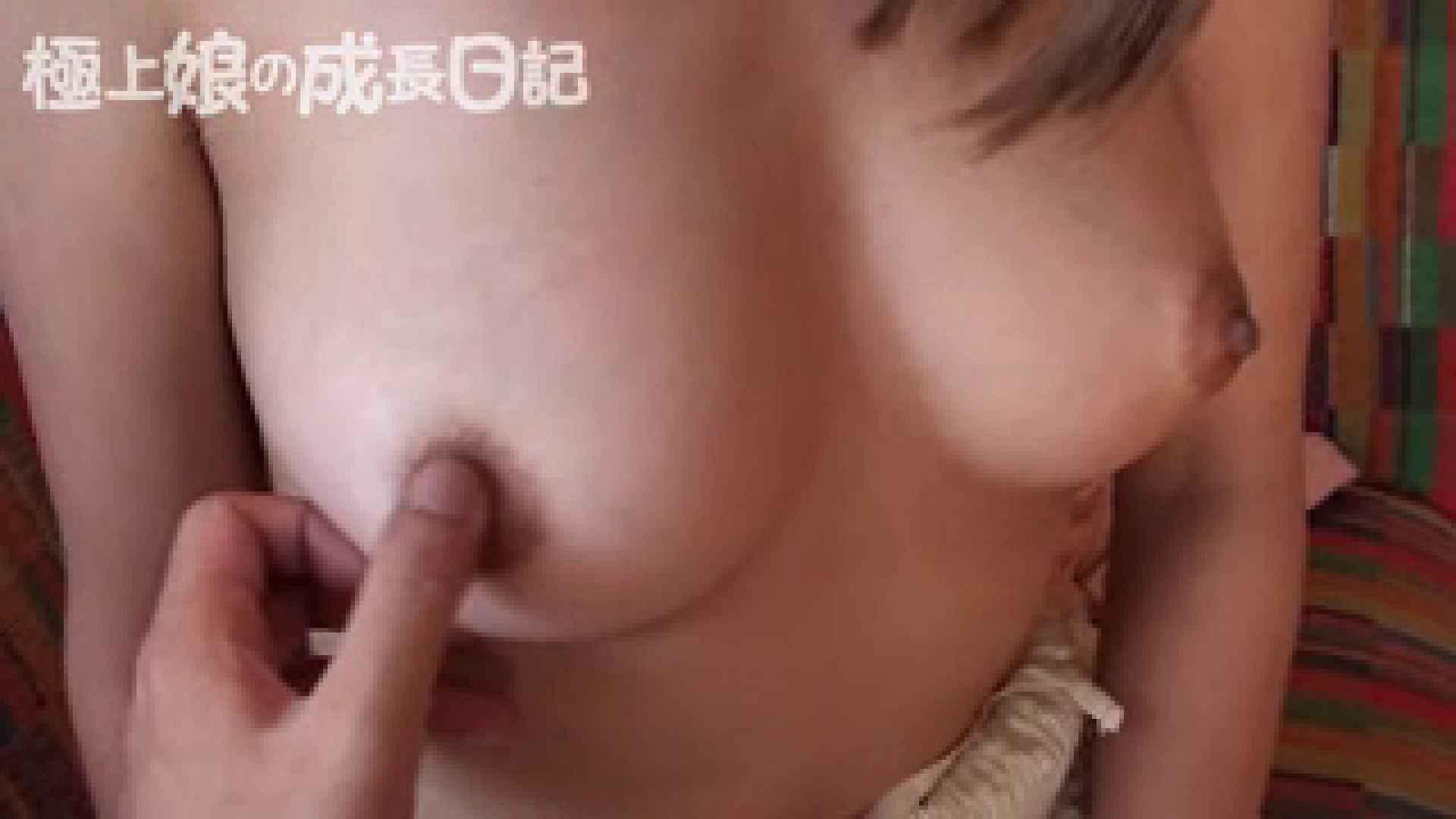 極上素人嬢の成長日記 企画 おまんこ無修正動画無料 38枚
